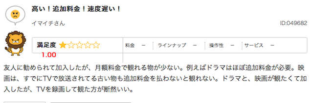 U-NEXT口コミ-4.png