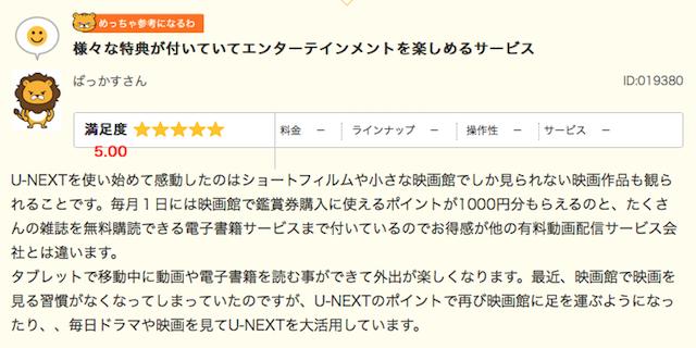 U-NEXT口コミ3.png